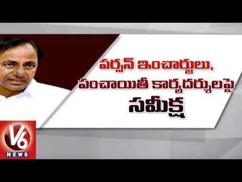 Telangana Government To Appoint Person In-charges In Place Of Village | V6 News