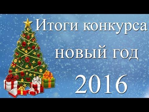 Подводя итоги с новым годом
