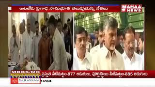 CM Chandrababu Naidu Condolence To #AtalBiharVajpeyee