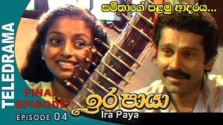 Ira Paya Episode 04