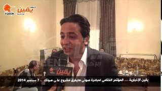 يقين | الفنان احمد رفعت : الشباب والسيدات هما نقطة إرتكاز وإنطلاق لنهضة مصر القادمة
