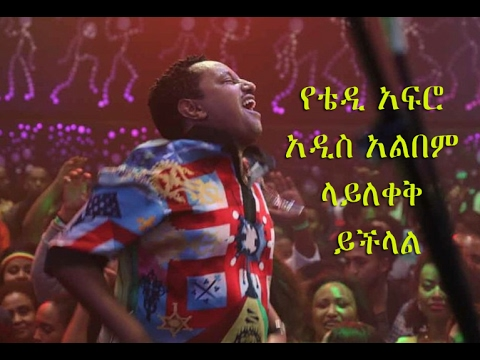 Teddy Afro's New Album Might Not Be Released On Easter | የቴዲ አልበም ላይለቀቅ ይችላል