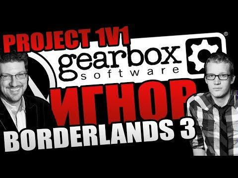 Project 1v1 вместо Borderlands 3   Чем заняты Gearbox и где Борда? Закрытый тест секретного проекта!
