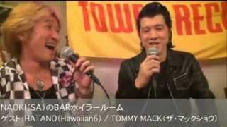 Hawaiian6 / THE MACKSHOW 【ボイラールーム#6】