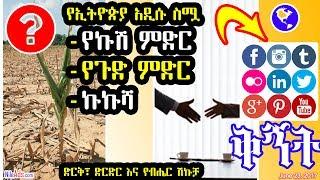 Ethiopia: የኢትዮጵያ አዲሱ ስሟ ፤ የኩሽ ምድር ፤ የጉድ ምድር ፤ ኩኩሻ ፤ - Ethiopia New Name? DW