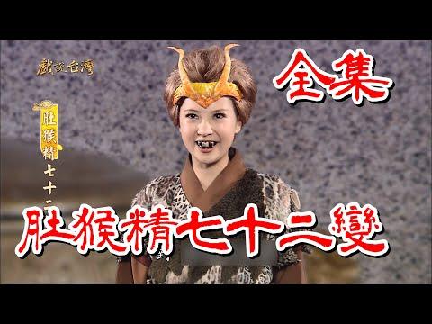 台劇-戲說台灣-肚猴精七十二變-全集