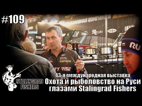 Выставка Охота и рыболовство на Руси глазами Stalingrad Fishers