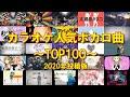 【最新版】カラオケ人気ボカロ曲TOP100!【何曲歌える?】 thumbnail