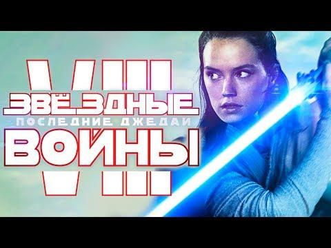 Звёздные Войны 8 Эпизод: Последние джедаи [Обзор] / [Трейлер 3 на русском]