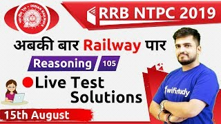 10:00 AM - RRB NTPC 2019 | Reasoning by Deepak Sir | Live Test Solution