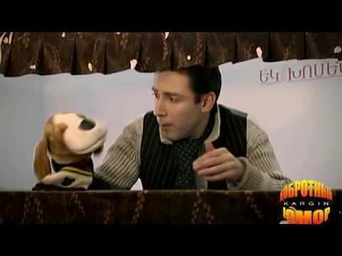 Добротный юмор (анекдоты) - Анекдот кукольника