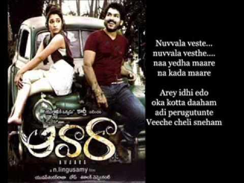 Nee Yadalo Naaku::Telugu Karaoke::Aawara