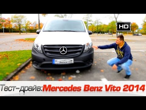 Mercedes Benz Vito 2014, Мерседес Бенц Вито 2014.