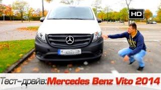 Mercedes Benz Vito 2014, Тест-драйв Мерседес Бенц Вито 2014.