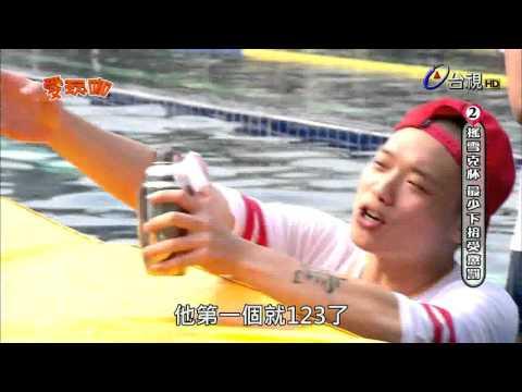 台綜-愛玩咖-20151021 大明星水上運動會_新店