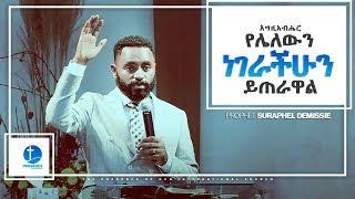 Prophet Surafel Demisse Preaching - AmlekoTube.com