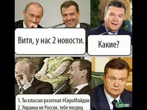янукович приколы ютуб: