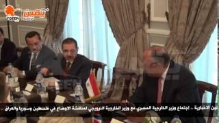يقين | إجتماع وزير الخارجية مع نظيره النرويجي لمناقشة الاوضاع في فلسطين وسوريا والعراق