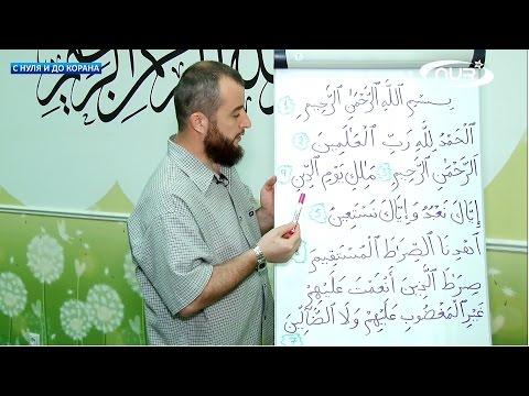 С нуля и до Корана: урок №33