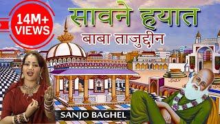 Sawan-e-Hayat Baba Tajuddin Ka Full Waqiya | Sanjo Baghel | Hina | Islamic Song | Bismillah