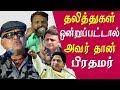 Radha ravi speech @ Veedhi Virudhu Vizha Loyola College tamil news live radha ravi latest speech