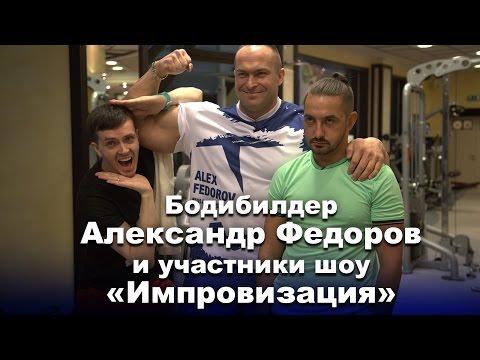 Александр Федоров и шоу Импровизация на ТНТ: Качаем грудь и пресс!
