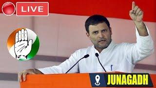 Rahul Gandhi Live : Rahul Gandhi Addresses Public Meeting in Junagadh, Gujarat   Congress 2019