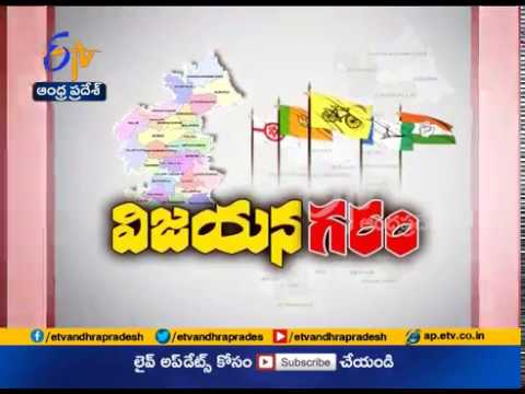 All Parties are Busy in Drawing Election Strategies | Vizianagaram Political Roundup