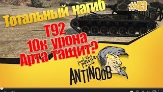 T92 [10к урона. Арта тащит?] ТН World of Tanks (wot) #43