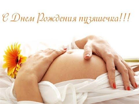 С днем рождения беременную своими словами 64