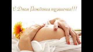 Открытка с днём рождения беременной 78