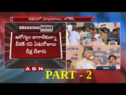 Kadapa Steel Plant Row | CM Chandrababu Naidu Speech over CM Ramesh Hunger Strike | Part 2