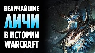 ТОП 10 ЛИЧЕЙ В WORLD OF WARCRAFT