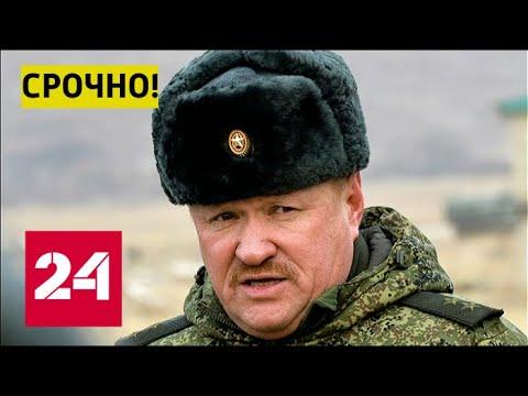 В Сирии погиб российский генерал-лейтенант Валерий Асапов