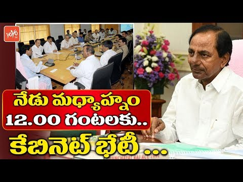 CM KCR Cabinet Meeting Today | Early Elections in Telangana | Telangana Cabinet Meeting | YOYO TV
