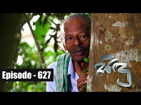 Sidu | Episode 627 01st January 2019