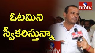 Komatireddy Venkat Reddy Face To Face Over His Lost | hmtv