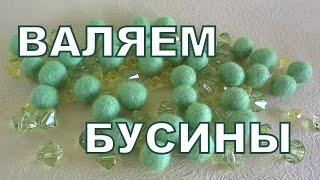 Felting wool beads of a master class. DO DECOR!