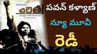 Pawan Kalyan 26th Movie New Update