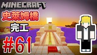 【Minecraft】巢哥實況:Lonely Island陸地系列#61 史萊姆橋完工!!!【當個創世神】
