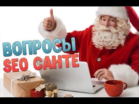 Задавайте вопросы SEO Санта Клаусу. Он ответит 9 января!