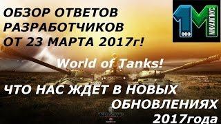 23 МАРТА 2017.ОТВЕТЫ РАЗРАБОТЧИКОВ-ЧТО НОВОГО В 2017 БУДЕТ в World of Tanks!михаилиус1000