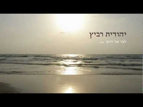 Lechi Al Hayam