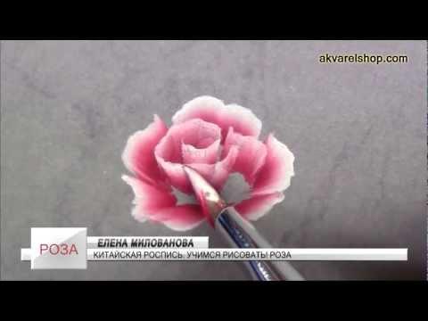 Китайская роспись. Урок №2 (трейлер). Роза.