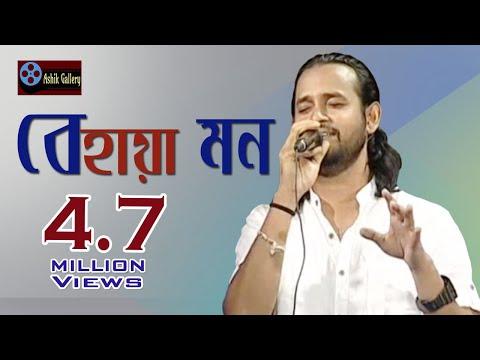 বেহায়া মন / আশিক I Behaya Mon By Ashik I Bangla Song