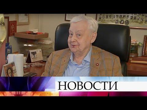 Не стало легендарного и великого Олега Табакова.