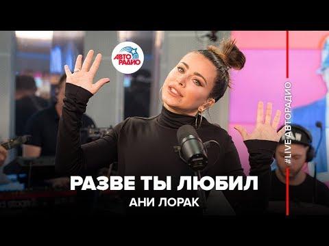 Ани Лорак - Разве ты любил (#LIVE Авторадио)