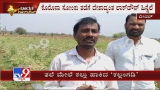 Bidar Farmer Nearly 5Lakhs Loss On WaterMelon Trade Due To LockDown