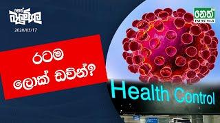 Neth Fm Balumgala |  2020-03-17