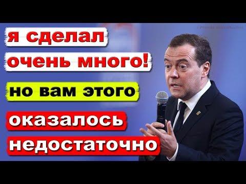 Медведев: Мы не в ответе за миллионы нищих, экономика же растёт   Pravda GlazaRezhet